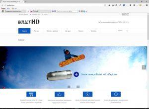 Интернет-магазин Bullet HD