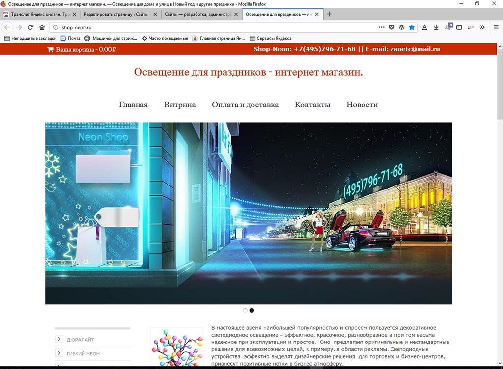 """Сайт """"Освещение для праздников"""" - интернет магазин."""
